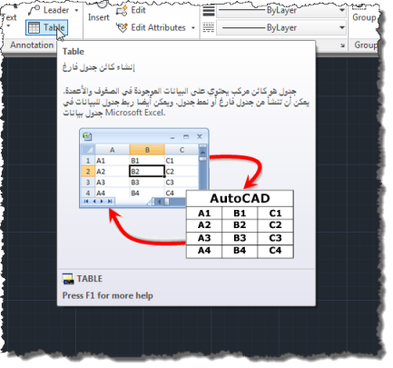 Arabic AutoCAD tooltip