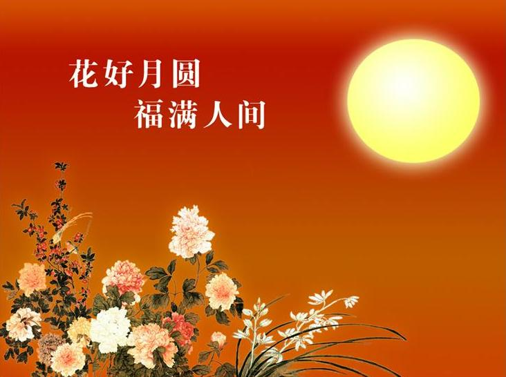 Mid-autumn full moon festival 2011