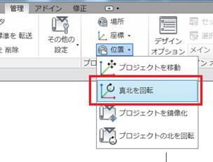 Rotate_true_north_jp